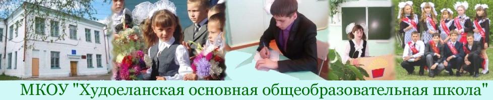 """МКОУ """"Худоеланская ООШ"""""""